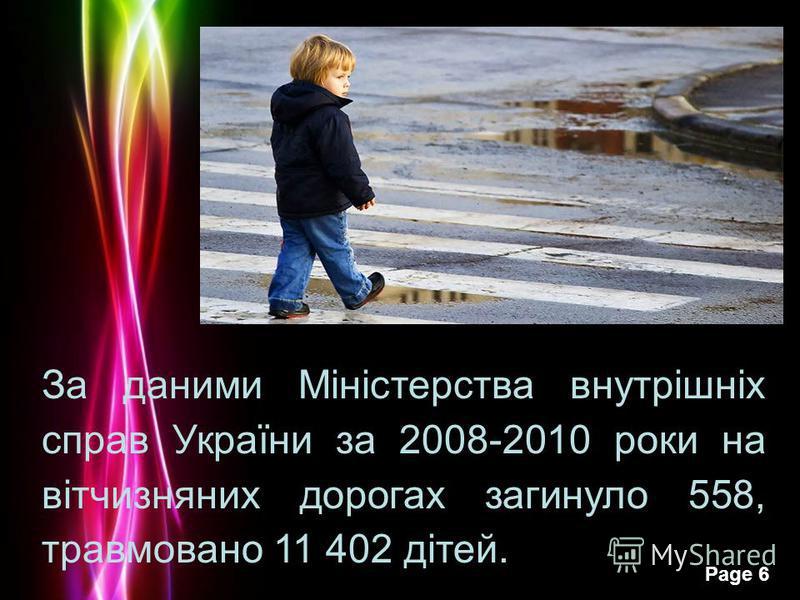 Powerpoint Templates Page 6 За даними Міністерства внутрішніх справ України за 2008-2010 роки на вітчизняних дорогах загинуло 558, травмовано 11 402 дітей.