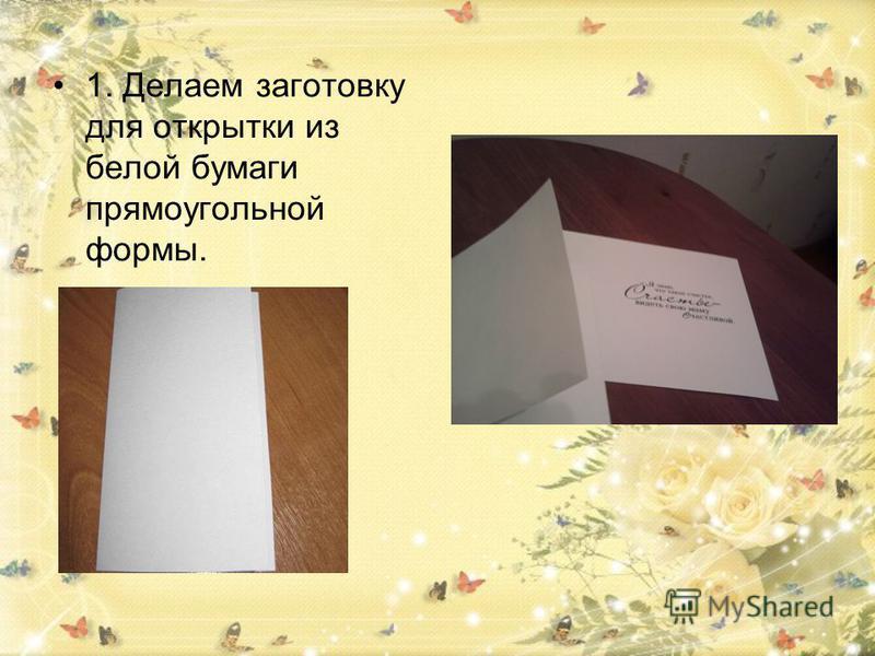 1. Делаем заготовку для открытки из белой бумаги прямоугольной формы.