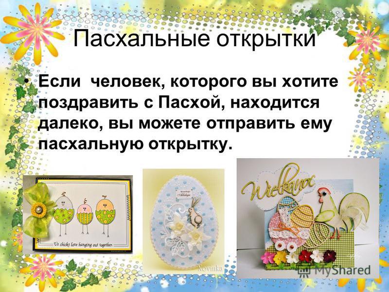 Пасхальные открытки Если человек, которого вы хотите поздравить с Пасхой, находится далеко, вы можете отправить ему пасхальную открытку.