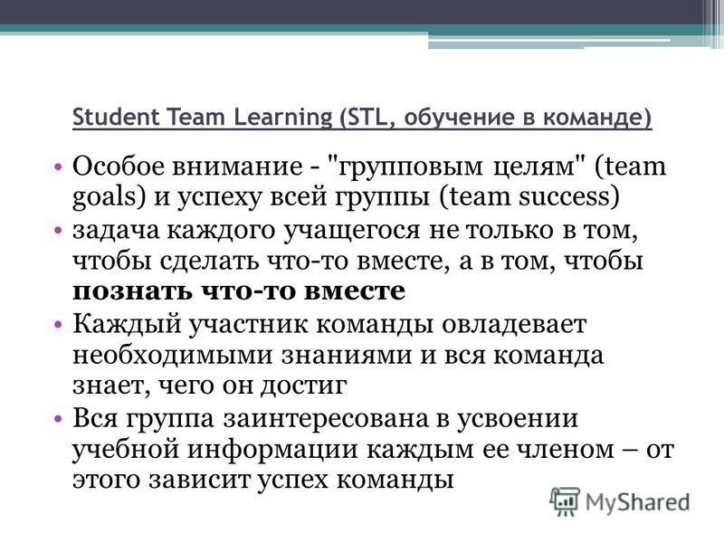 Student Team Learning (STL, обучение в команде) Особое внимание -