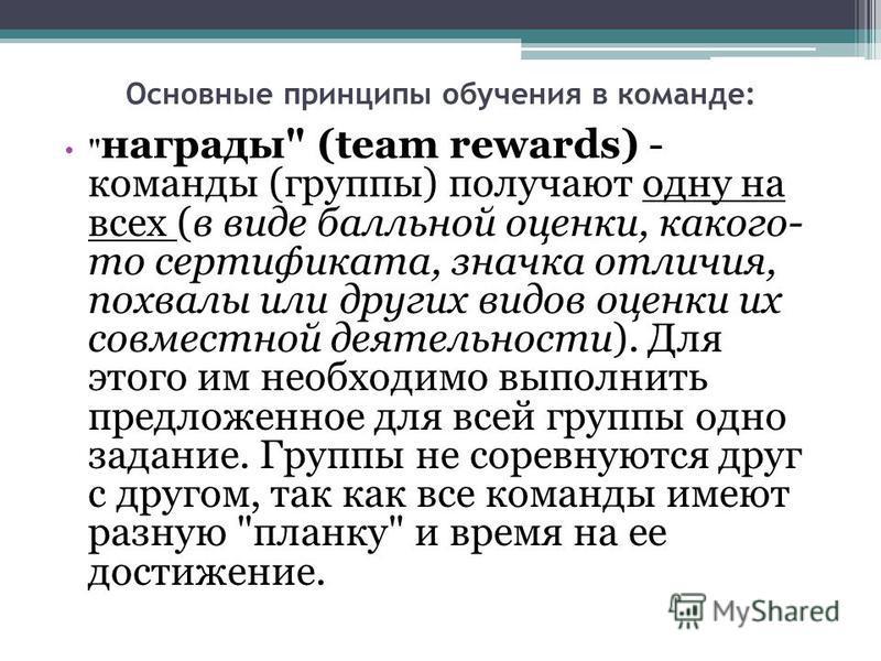 Основные принципы обучения в команде: