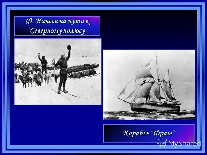 Ф. Нансен на пути к Северному полюсу Корабль Фрам