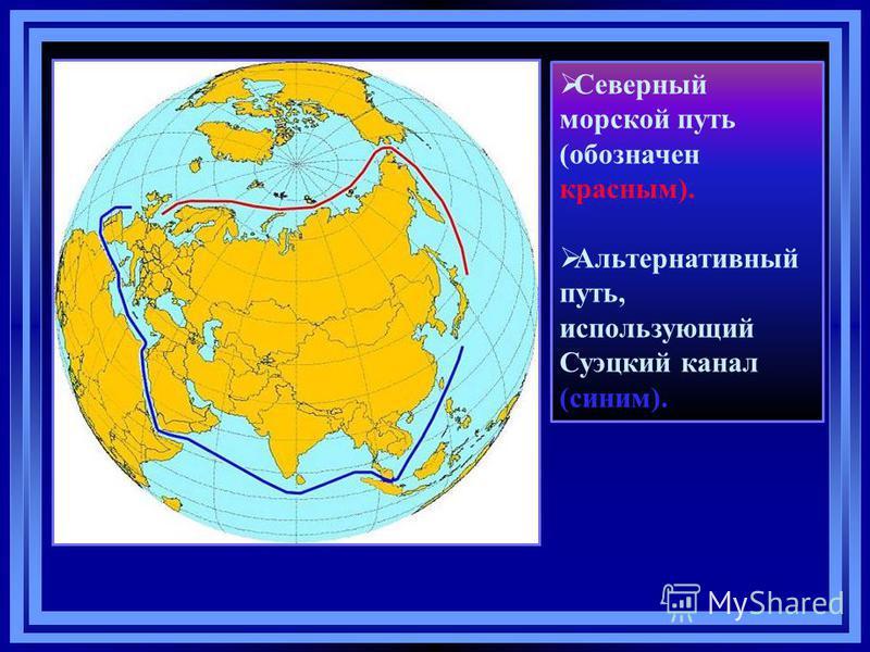 Северный морской путь (обозначен красным). Альтернативный путь, использующий Суэцкий канал (синим).