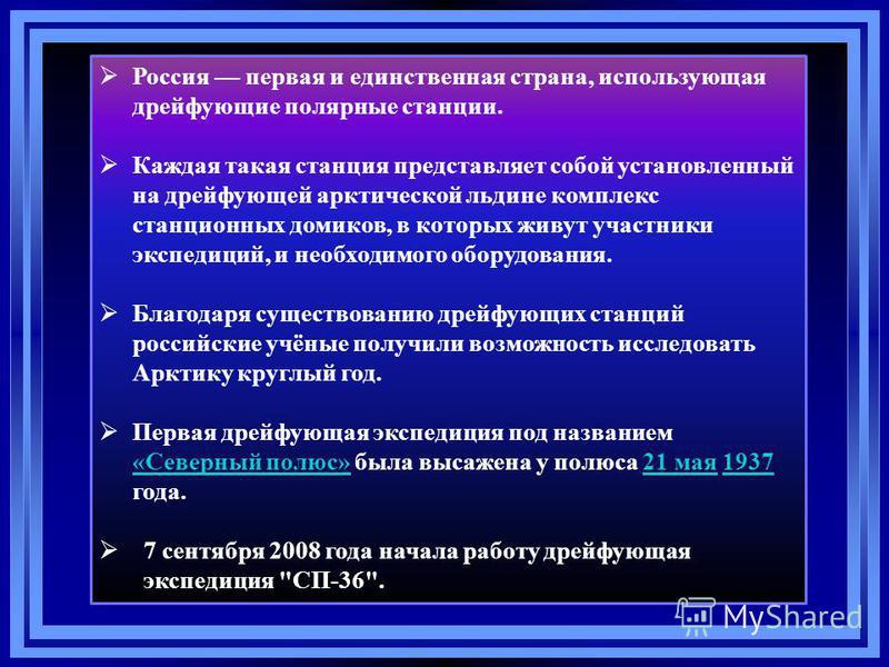 Россия первая и единственная страна, использующая дрейфующие полярные станции. Каждая такая станция представляет собой установленный на дрейфующей арктической льдине комплекс станционных домиков, в которых живут участники экспедиций, и необходимого о