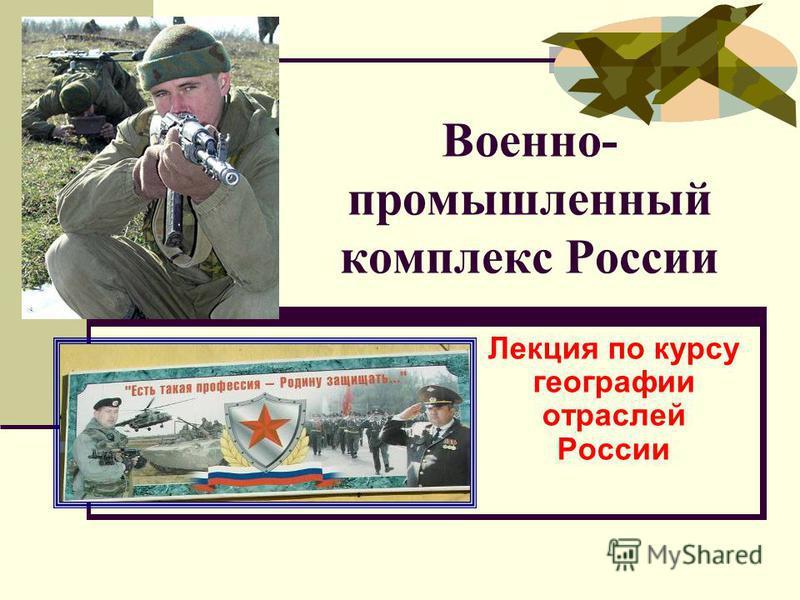 Военно- промышленный комплекс России Лекция по курсу географии отраслей России