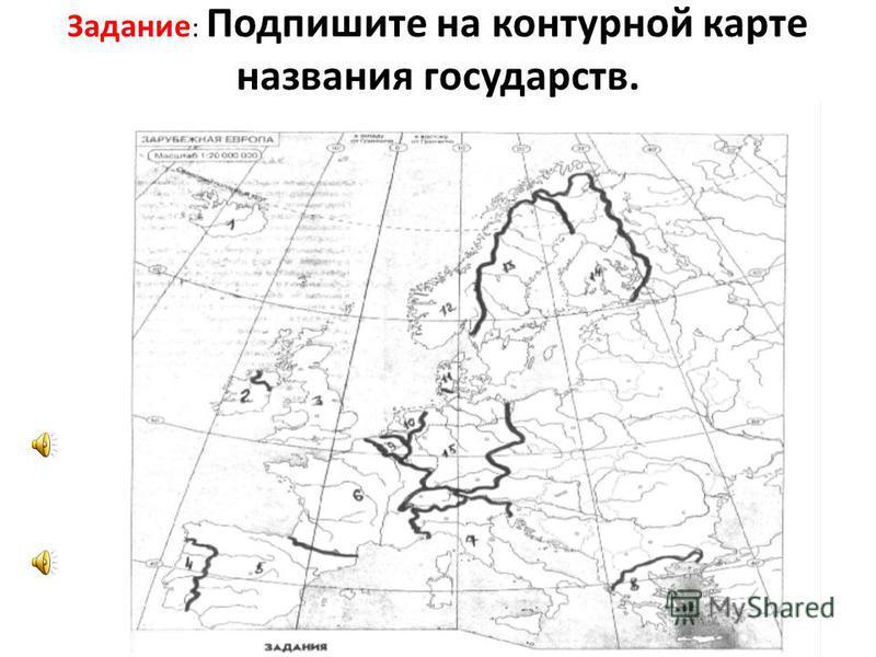 Задание : Подпишите на контурной карте названия государств.