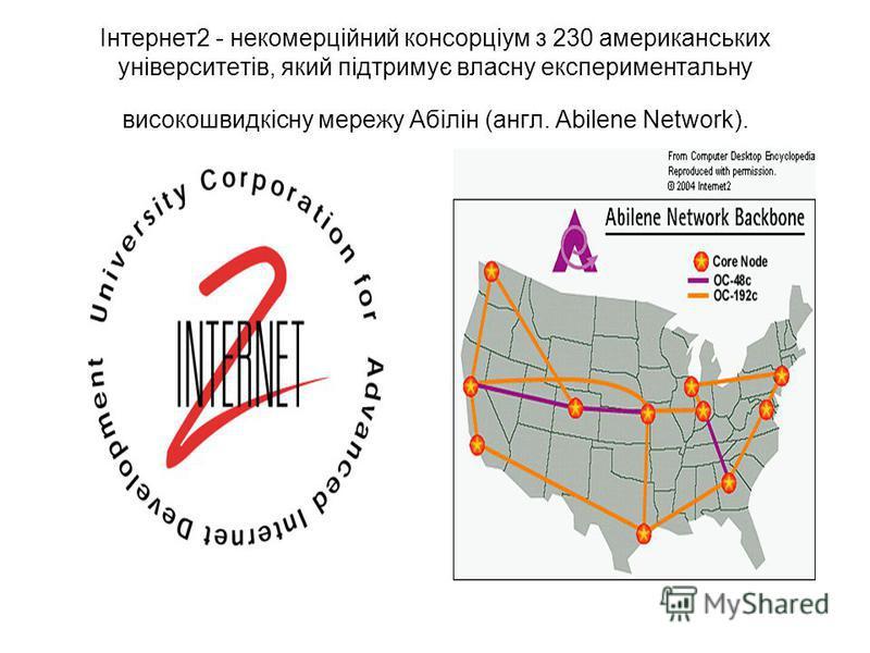Інтернет2 - некомерційний консорціум з 230 американських університетів, який підтримує власну експериментальну високошвидкісну мережу Абілін (англ. Abilene Network).