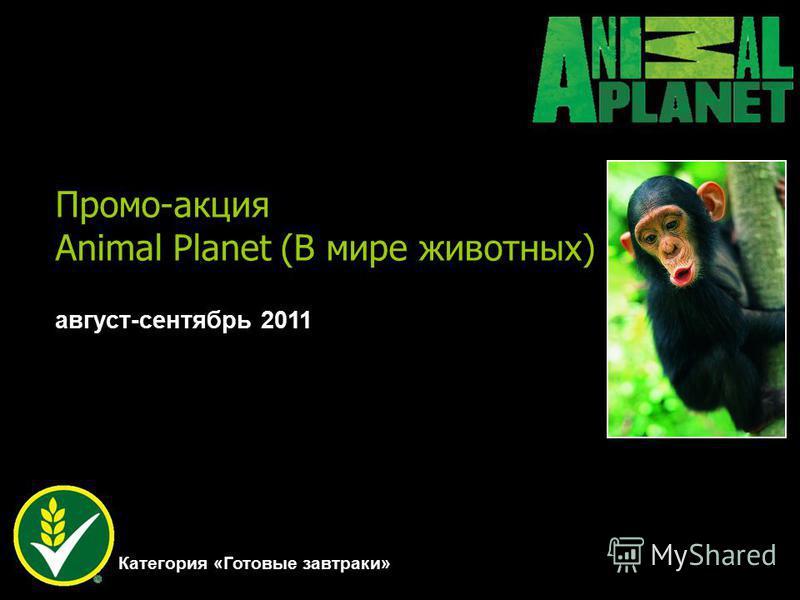 Промо-акция Animal Planet (В мире животных) август-сентябрь 2011 Категория «Готовые завтраки»