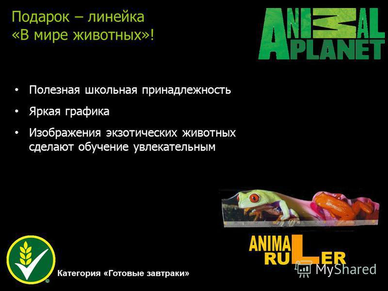 Подарок – линейка «В мире животных»! Категория «Готовые завтраки» Полезная школьная принадлежность Яркая графика Изображения экзотических животных сделают обучение увлекательным