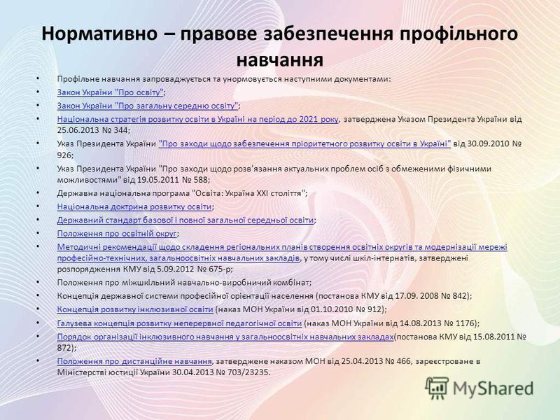 Профільне навчання запроваджується та унормовується наступними документами: Закон України