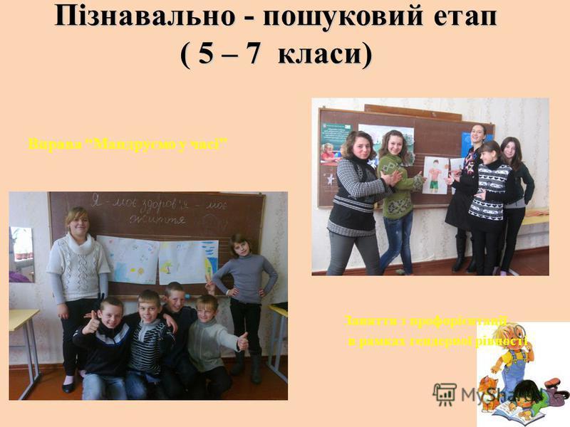 Пізнавально - пошуковий етап ( 5 – 7 класи) Вправа Мандруємо у часі Заняття з профорієнтації в рамках гендерної рівності