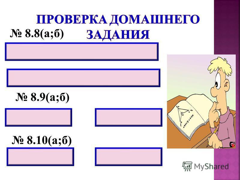 (-;1) (1;4) (4;+) 8.10(а;б) 8.9(а;б) 8.8(а;б) (-;1) (1;4) (4;+) (3; + ) (- ; 11) x² + 13 > 0 x² + x 0