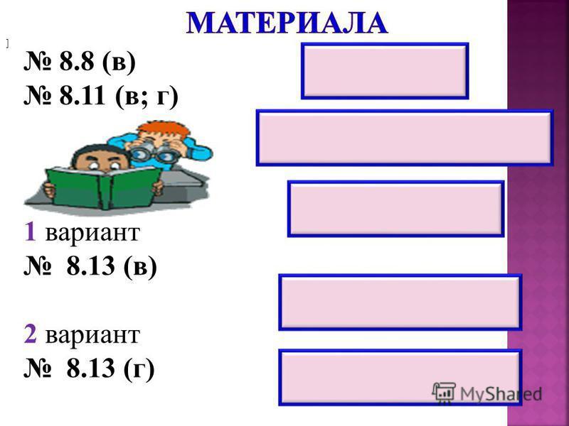 8.8 (в) 8.11 (в; г) 1 вариант 8.13 (в) 2 вариант 8.13 (г) (- ; + ) (- ; - 12 ] [12; +) (- ; 2 ] [3; +) (- ; - 2 ] [1; +) [- ] ]