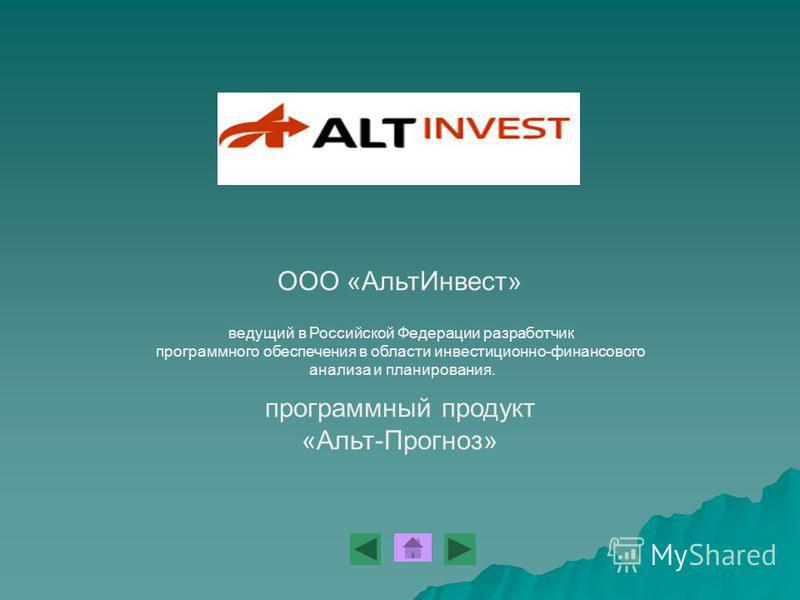 ООО «Альт Инвест» ведущий в Российской Федерации разработчик программного обеспечения в области инвестиционно-финансового анализа и планирования. программный продукт «Альт-Прогноз»