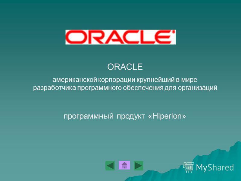 ORACLE американской корпорации крупнейший в мире разработчика программного обеспечения для организаций. программный продукт «Hiperion»