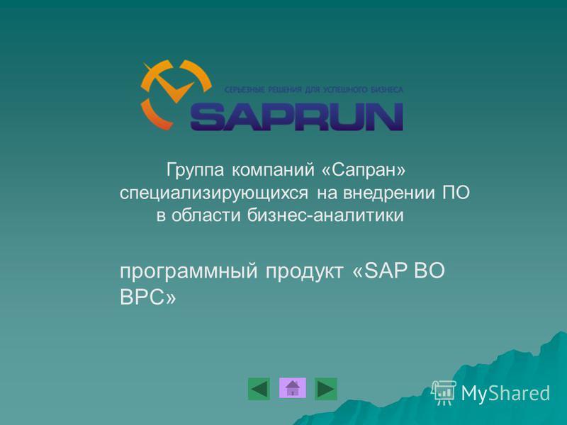 Группа компаний «Сапран» специализирующихся на внедрении ПО в области бизнес-аналитики программный продукт «SAP BO BPC»