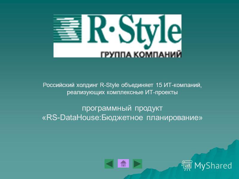 Российский холдинг R-Style объединяет 15 ИТ-компаний, реализующих комплексные ИТ-проекты программный продукт «RS-DataHouse:Бюджетное планирование»