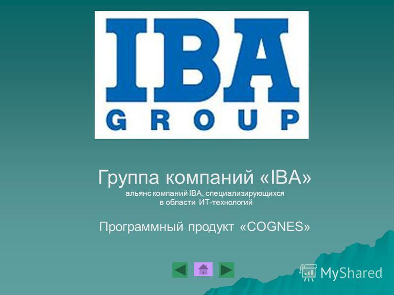Группа компаний «IBA» альянс компаний IBA, специализирующихся в области ИТ-технологий Программный продукт «COGNES»