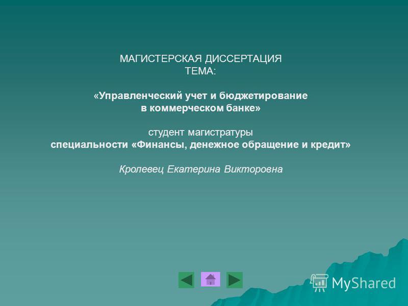 Презентация на тему МАГИСТЕРСКАЯ ДИССЕРТАЦИЯ ТЕМА  2 МАГИСТЕРСКАЯ ДИССЕРТАЦИЯ
