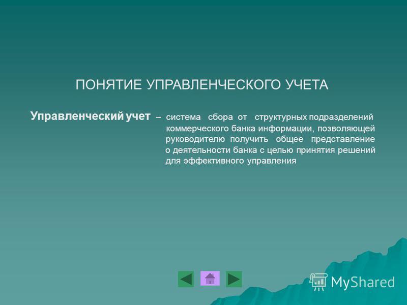 Презентация на тему МАГИСТЕРСКАЯ ДИССЕРТАЦИЯ ТЕМА  5 ПОНЯТИЕ УПРАВЛЕНЧЕСКОГО