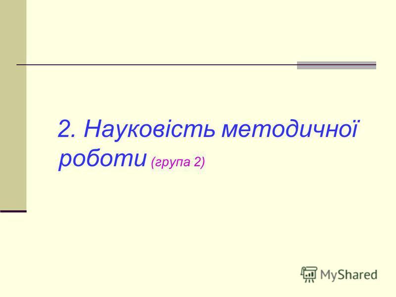 2. Науковість методичної роботи (група 2)