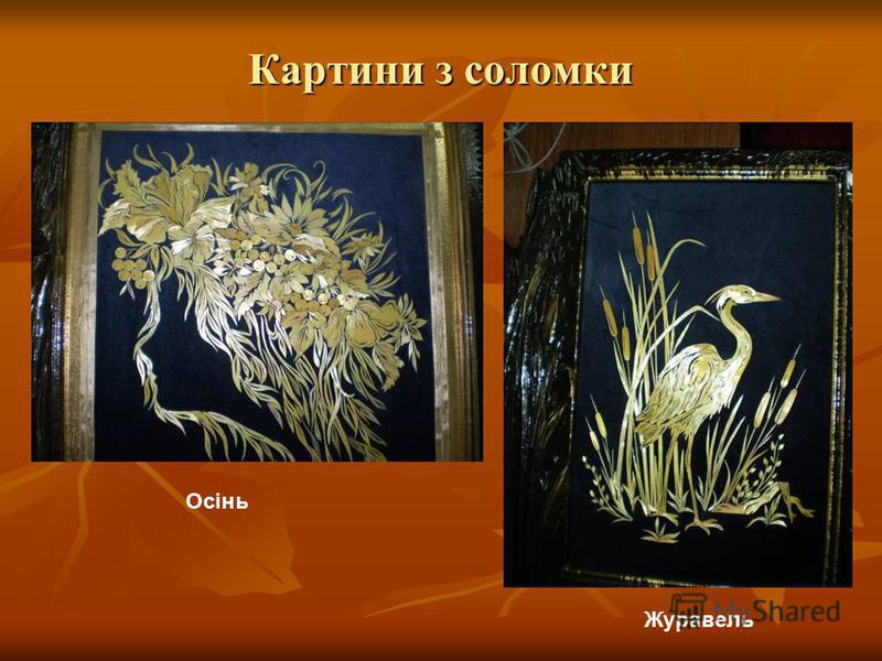 Картини з соломки Журавель Осінь