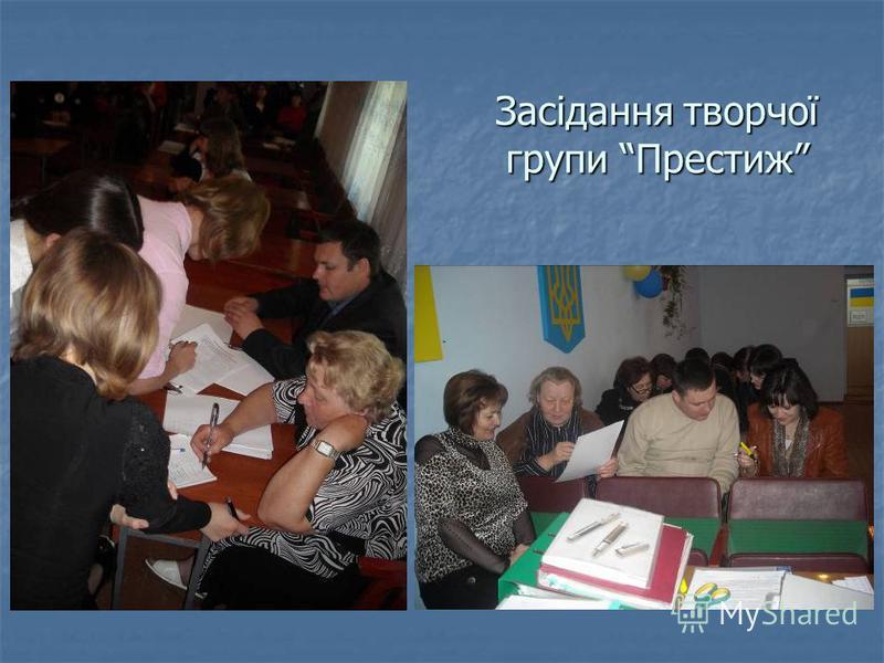 Засідання творчої групи Престиж