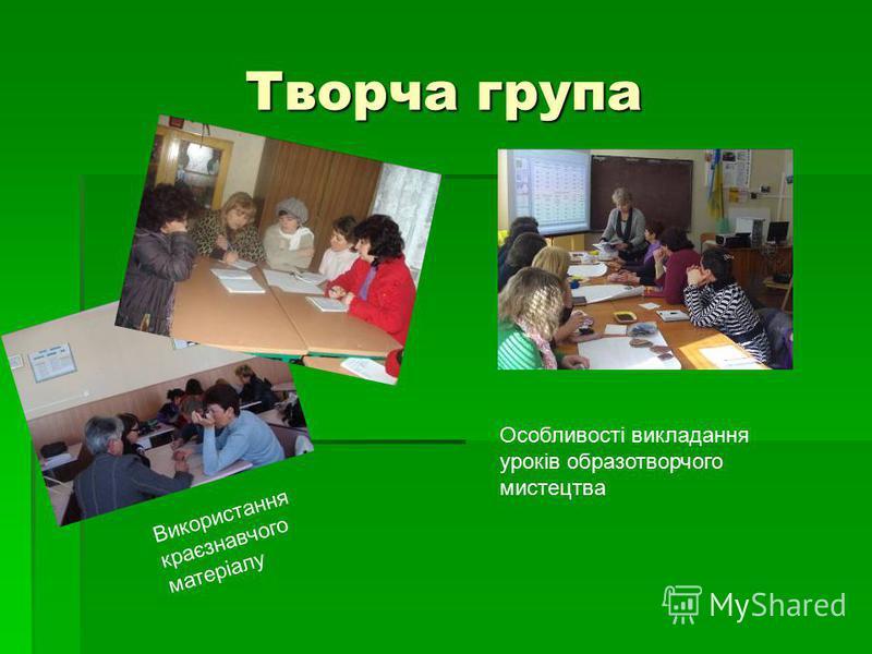 Творча група Використання краєзнавчого матеріалу Особливості викладання уроків образотворчого мистецтва