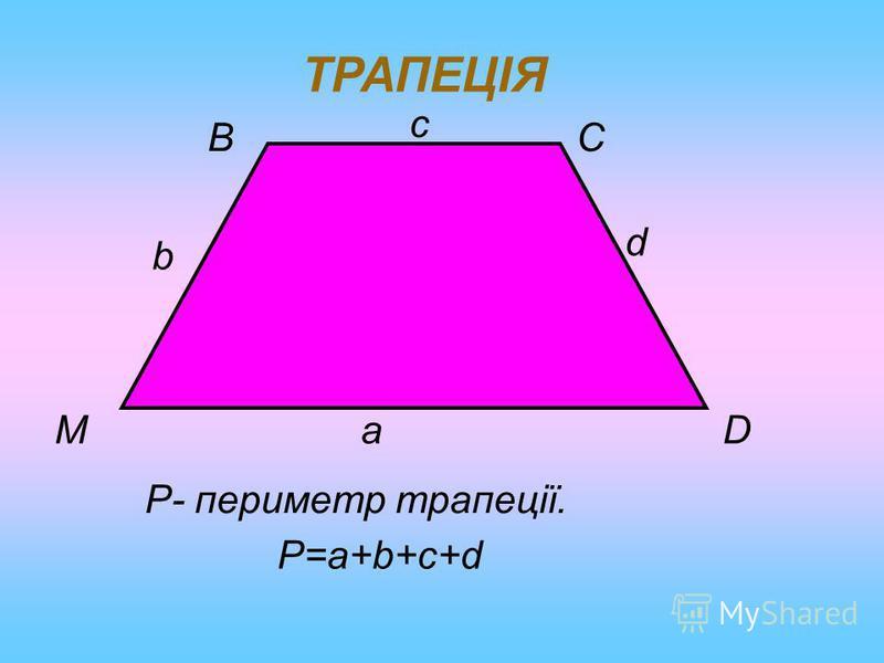 РОМБ M K D B a a aa Р – периметр ромба Р=4·a 6см Р=4·6см P=24см