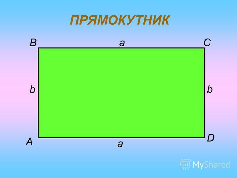 Тема. Чотирикутники та їх властивості. Мета: формувати наочне уявлення про чотирикутники, види чотирикутників, навички побудови, вимірювання, знахо- дження периметра, розвивати вміння користуватись вимі- рювальними приладами, вихо- вувати працелюбніс