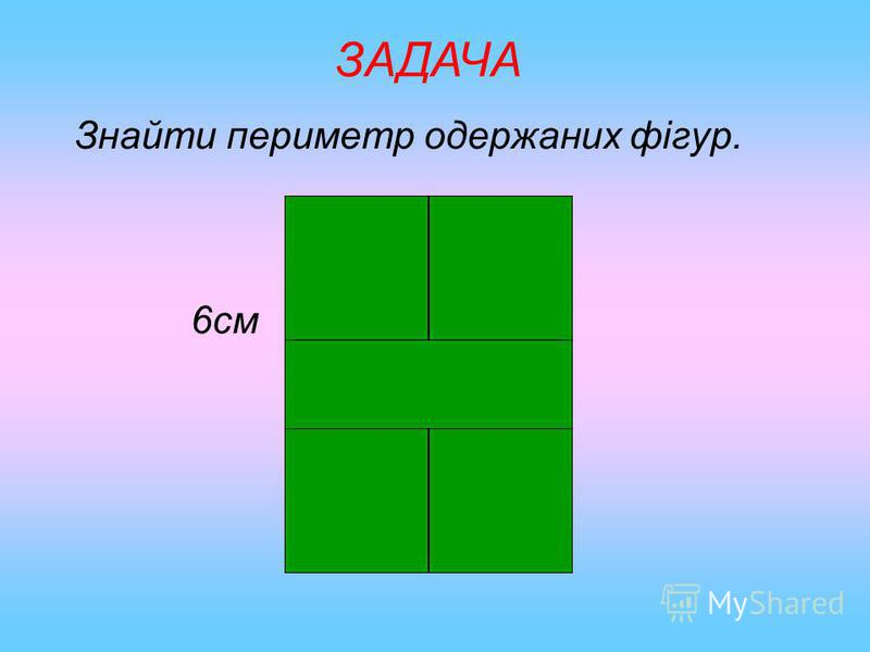 ПЕРИМЕТР КВАДРАТА A BC D a a a a Р – периметр квадрата.Р=4·а 7см Р=4·7см P=28см