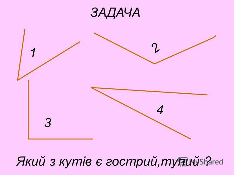 B O K BOK>90 0 ТУПИЙ КУТ
