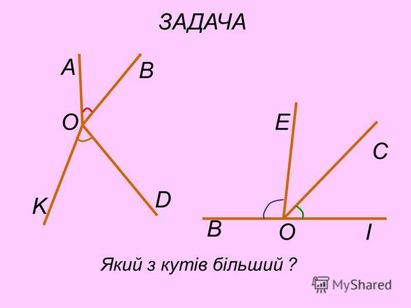 ЗАДАЧА В якому з випадків на малюнку сумою позначених дужками кутів є розгорнутий кут ? 1 2