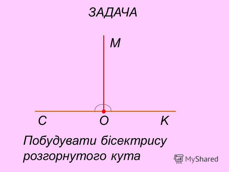 O M K A OA – БІСЕКТРИСА КУТА MOK