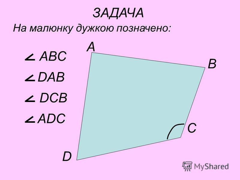 КУТ A O C AOC М К D MKD сторона вершина кут