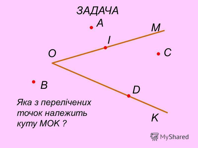 ЗАДАЧА A B C D На малюнку дужкою позначено: ABC DAB DCB ADC