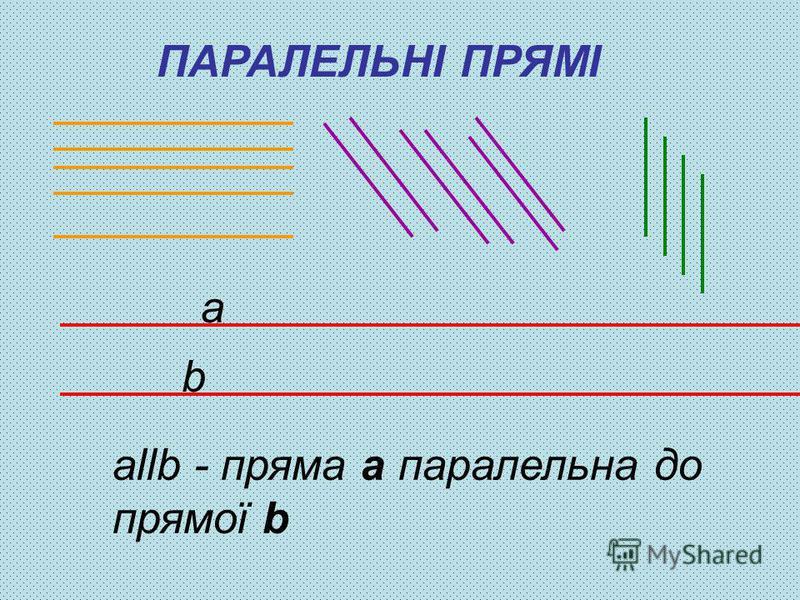 Тема. Паралельні і перпендикулярні прямі. Мета: формувати наочне уявлення про паралельні і перпендикулярні прямі розвивати уяву, вміння розпізнавати дані прямі, виховувати охайність, працьовитість.