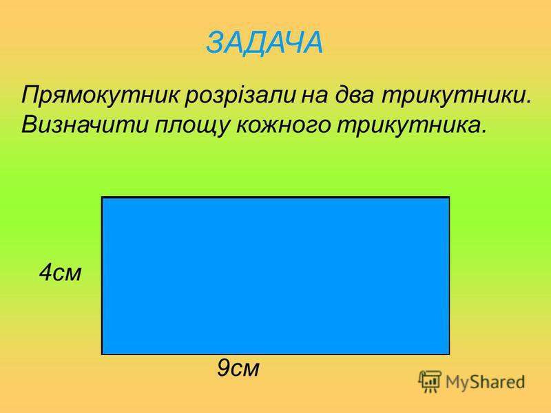 ЗАДАЧА Знайти площу ділянки. 6см 10см 3см 6см