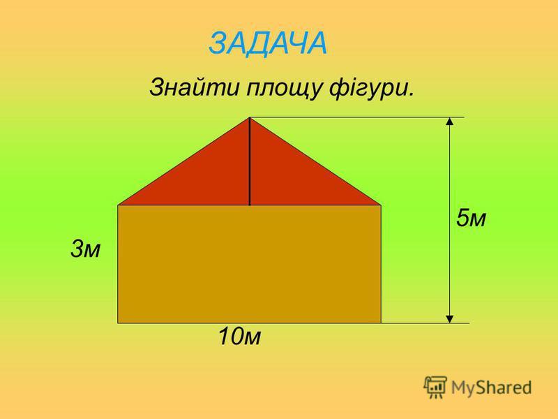 ПЛОЩА ТРИКУТНИКА А М К а h S=(a·h):2 S - площа трикутника, а - основа, h – висота. 8см 5см S=(8·5):2 S=20см 2