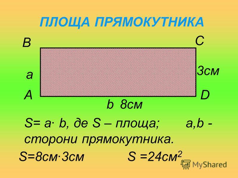 Тема. Площа прямокутника, квадрата, трикутника. Мета: вчити учнів виконувати обчислення за формулою, розвивати логічне мислення, уяву, навички вимірювання з допомогою лінійки, виховувати охайність, працьовитість.