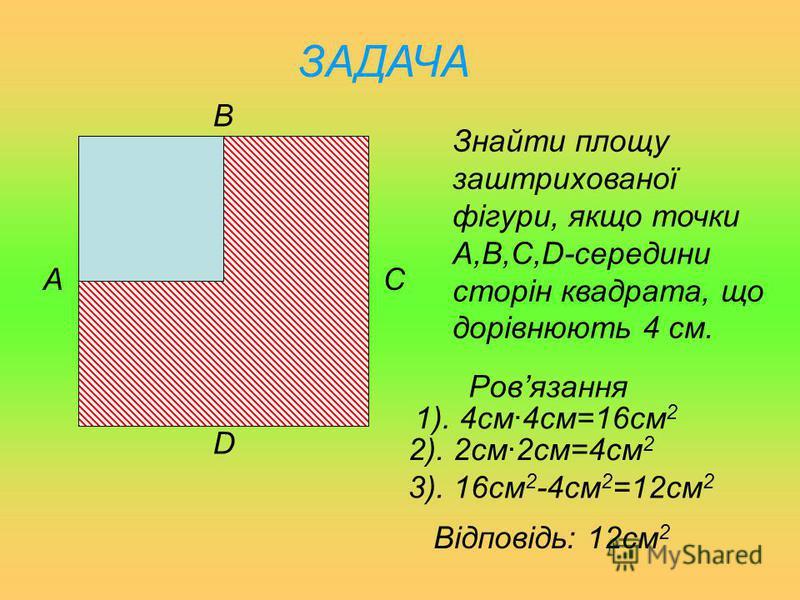 ЗАДАЧА Порівняй площі прямокутників 4см 2см 7см 5см 3см