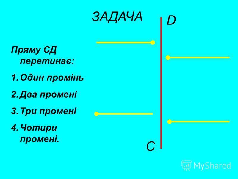 ЗАДАЧА О А D C К Через точки A,D,K,C провести промені з початком в точці О. Скільки променів утворилось ?