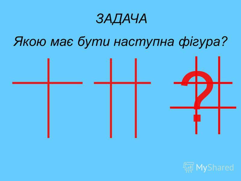 Які геометричні фігури тут використано? ЗАДАЧА