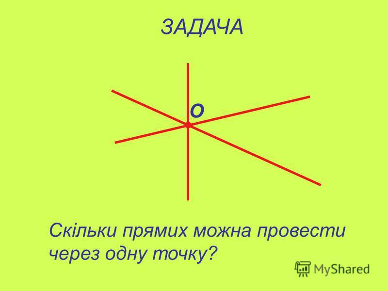 a b C D ПРЯМА