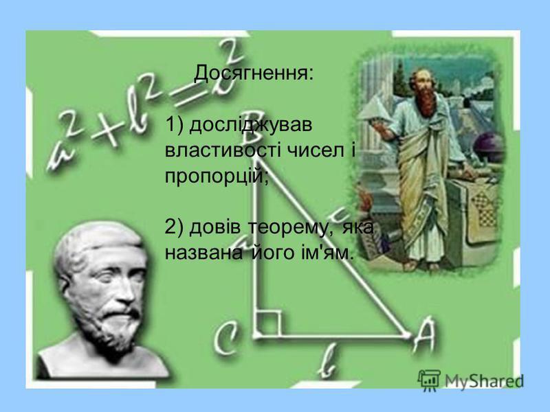 Досягнення: 1) досліджував властивості чисел і пропорцій; 2) довів теорему, яка названа його ім'ям.