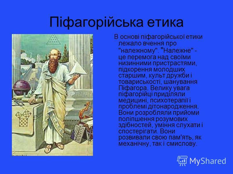 Піфагорійська етика В основі піфагорійської етики лежало вчення про