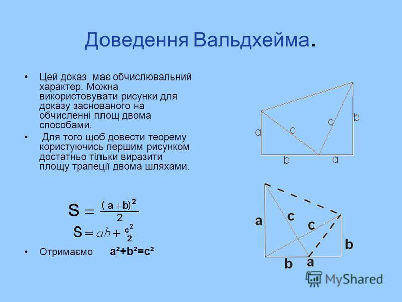 Доведення Вальдхейма. Цей доказ має обчислювальний характер. Можна використовувати рисунки для доказу заснованого на обчисленні площ двома способами. Для того щоб довести теорему користуючись першим рисунком достатньо тільки виразити площу трапеції д