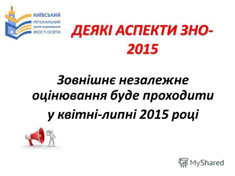 Зовнішнє незалежне оцінювання буде проходити у квітні-липні 2015 році