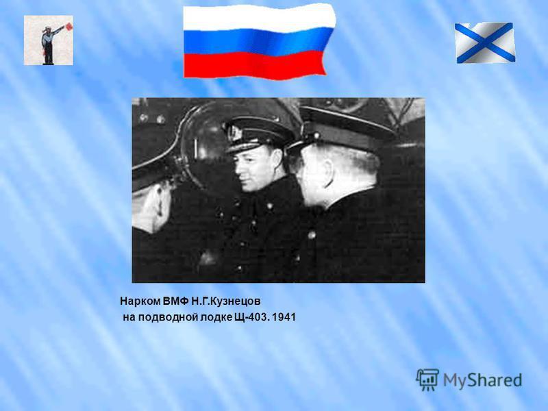 Нарком ВМФ Н.Г.Кузнецов на подводной лодке Щ-403. 1941