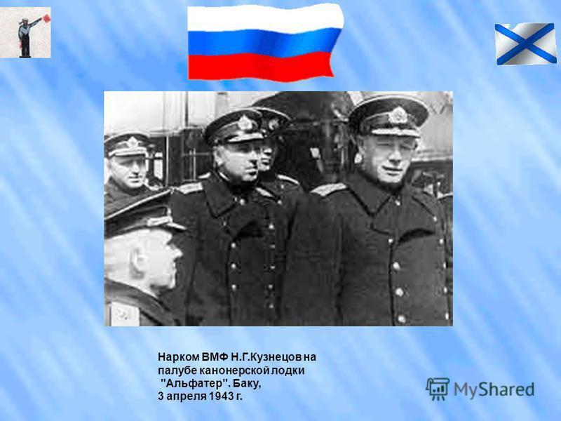 Нарком ВМФ Н.Г.Кузнецов на палубе канонерской лодки Альфатер. Баку, 3 апреля 1943 г.